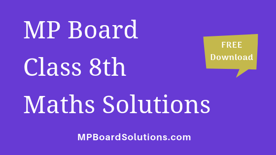 MP Board Class 8th Maths Solutions गणित