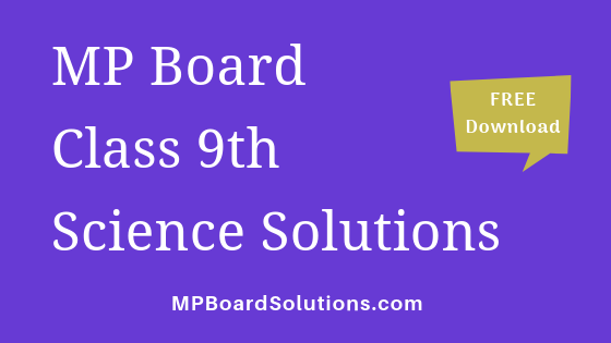 MP Board Class 9th Science Solutions विज्ञान