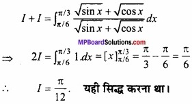 MP Board Class 12th Maths Important Questions Chapter 7B निशिचत समाकलन