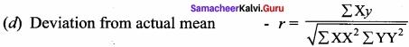 Samacheer kalvi 12th Economics Solutions Chapter 12 Introduction to Statistical Methods and Econometrics img 41